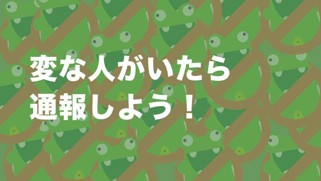 gomimushi-
